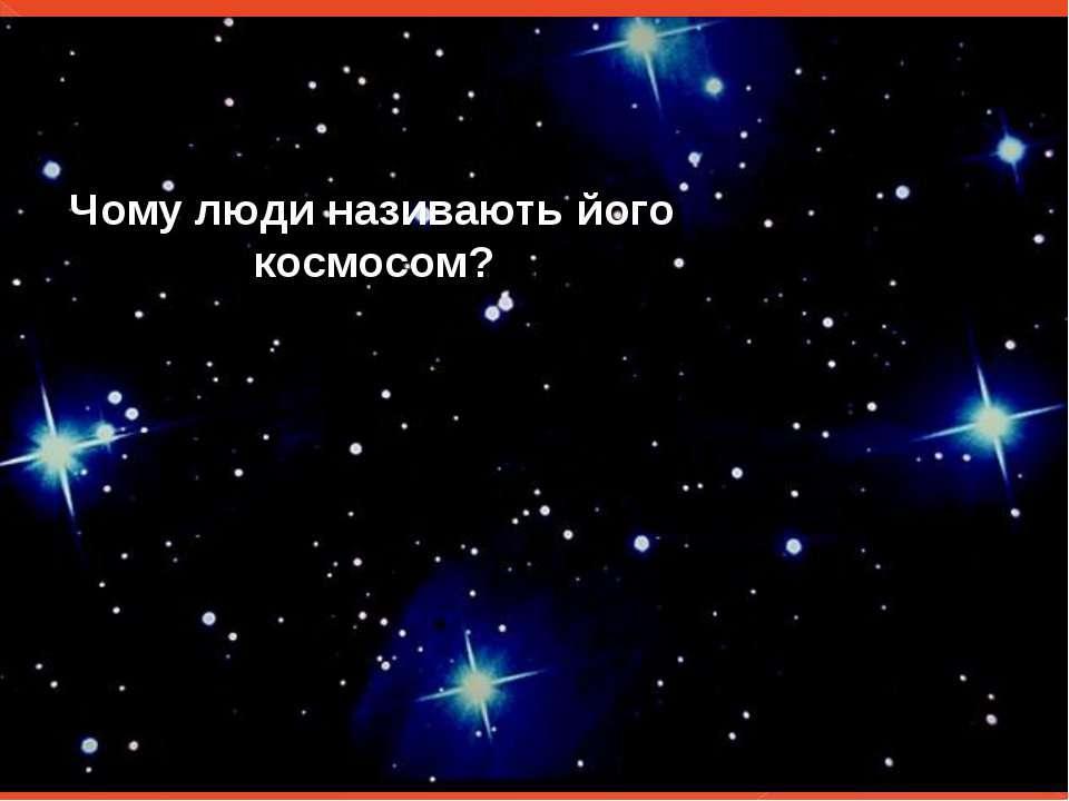 Чому люди називають його космосом?