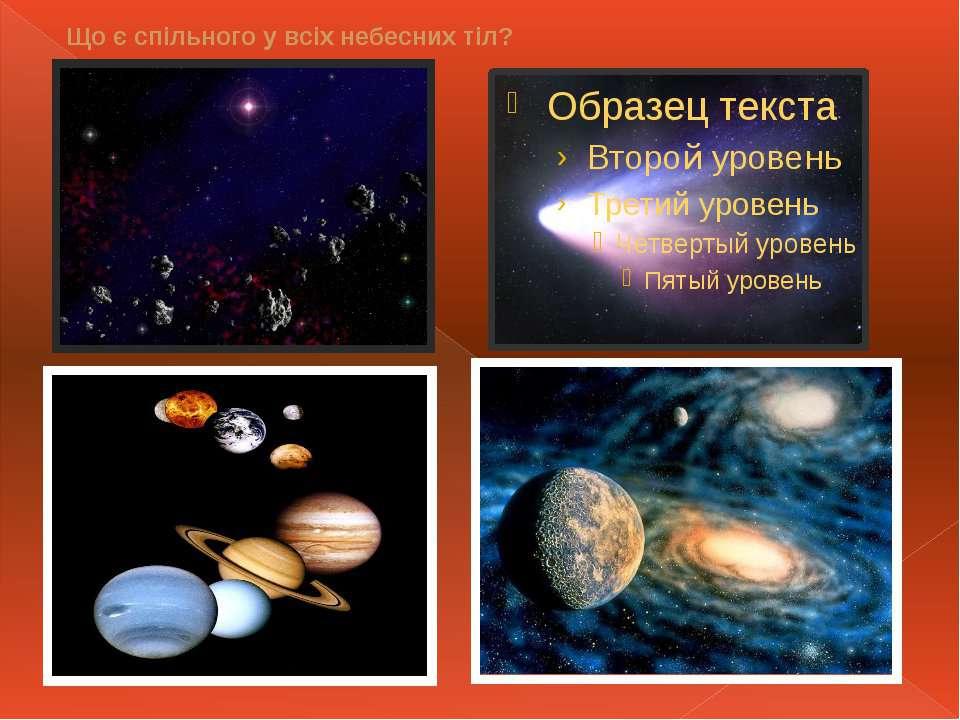 Що є спільного у всіх небесних тіл?