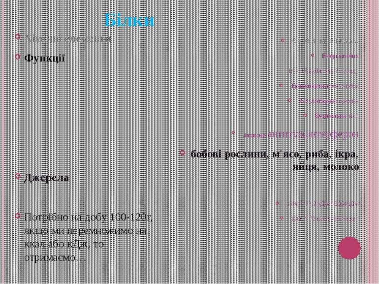 Білки Хімічні елементи Функції Джерела Потрібно на добу 100-120г, якщо ми пер...