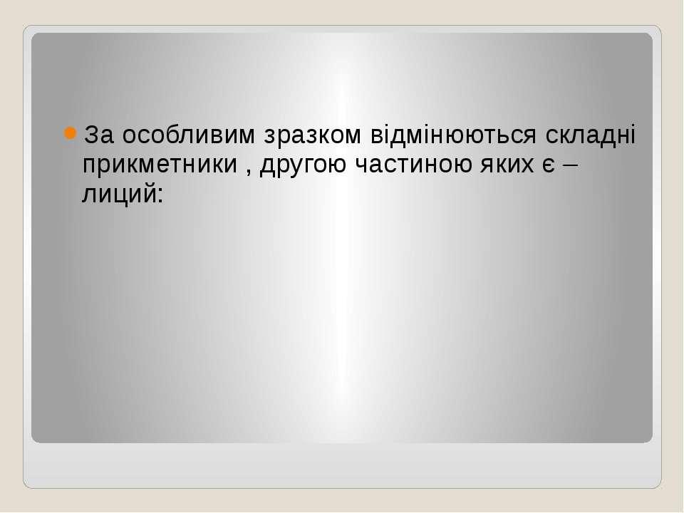 За особливим зразком відмінюються складні прикметники , другою частиною яких ...