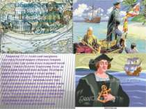 Наприкінці ХV ст. італійський мандрівник Христофор Колумб відкрив узбережжя А...
