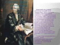 Завершальний етап у розвитку тригонометрії пов'язаний з ім'ям Леонарда Ейлера...