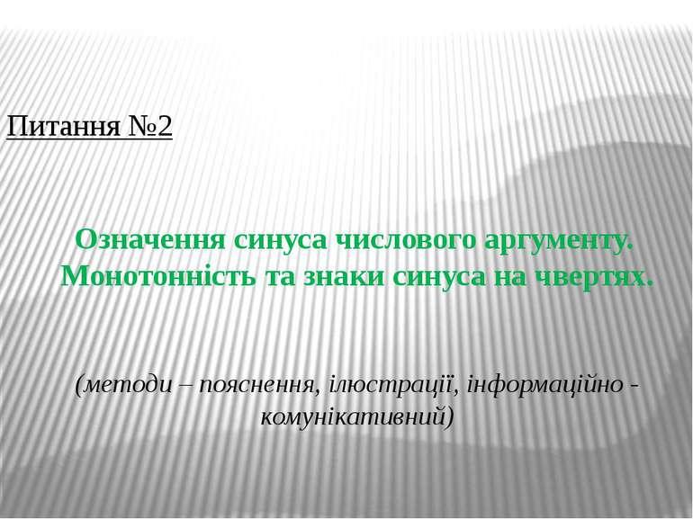 Питання №2 Означення синуса числового аргументу. Монотонність та знаки синуса...