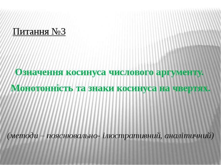 Означення косинуса числового аргументу. Монотонність та знаки косинуса на чве...
