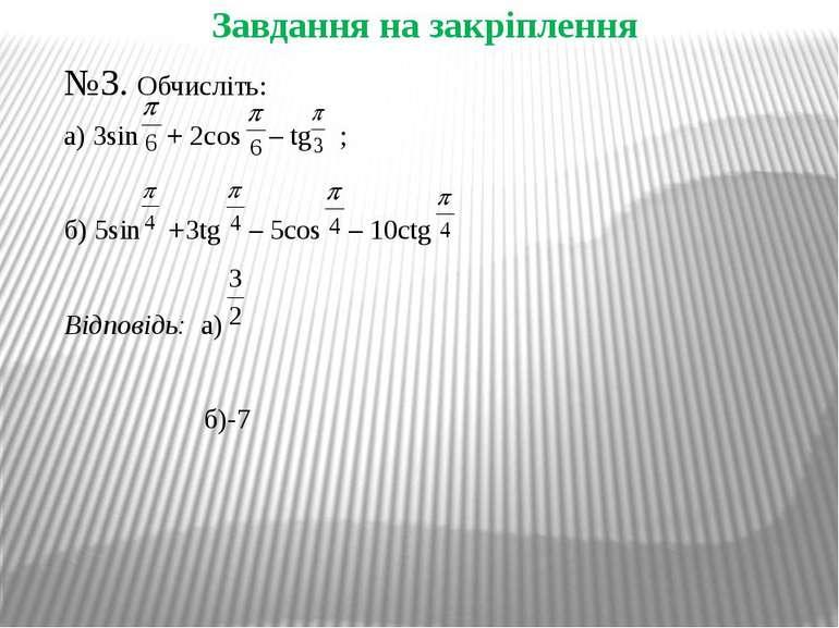 Завдання на закріплення №3. Обчисліть: а) 3sin + 2cos – tg ; б) 5sin +3tg – 5...