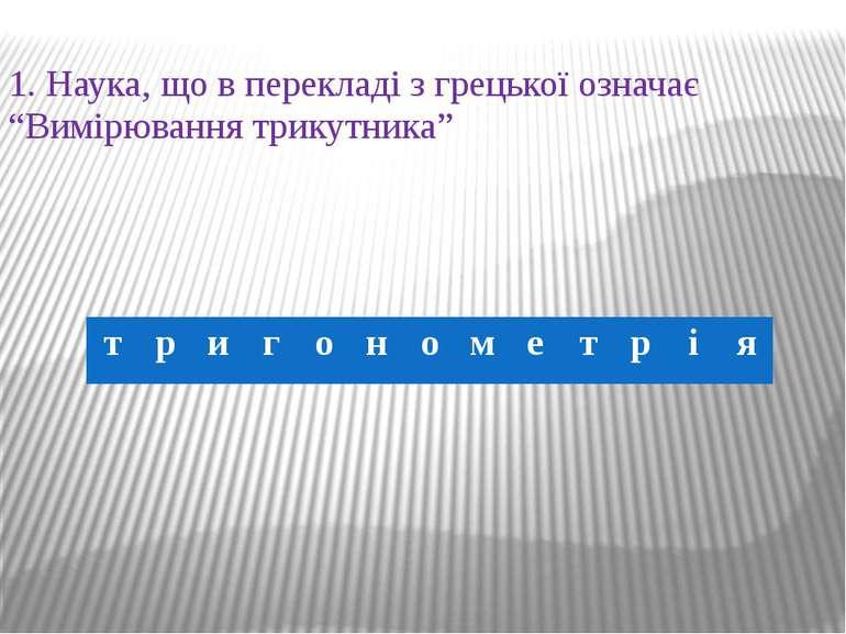 """1. Наука, що в перекладі з грецької означає """"Вимірювання трикутника"""" т р и г ..."""