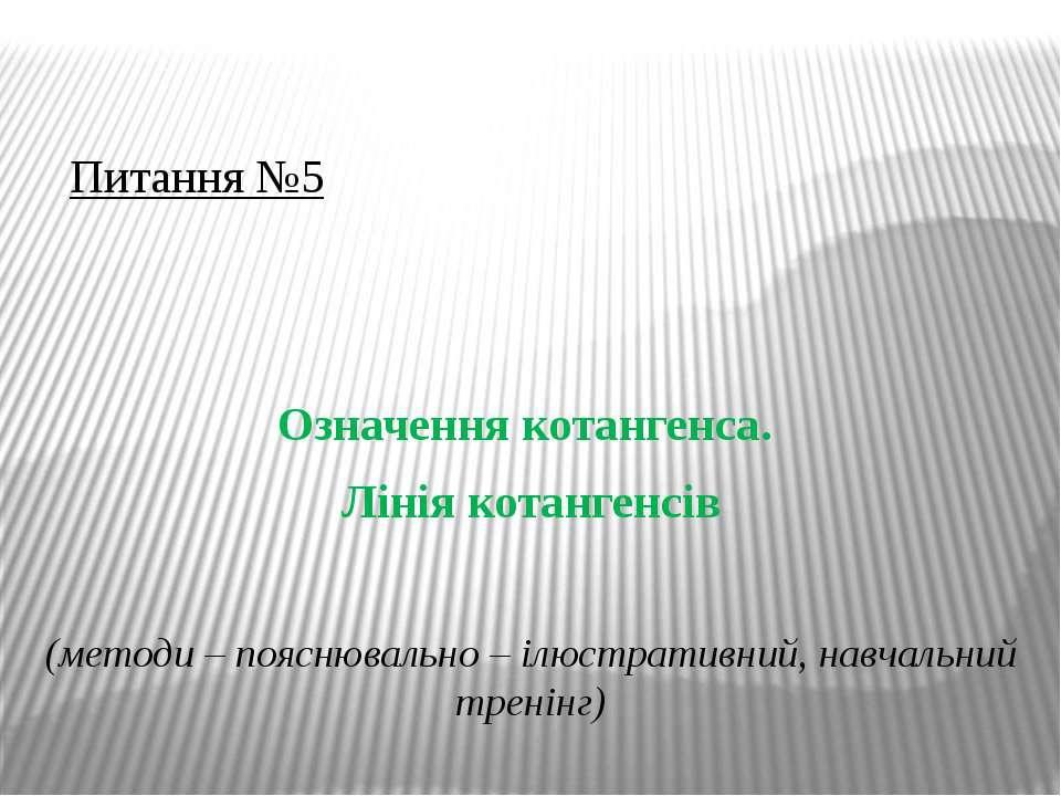 Означення котангенса. Лінія котангенсів (методи – пояснювально – ілюстративни...