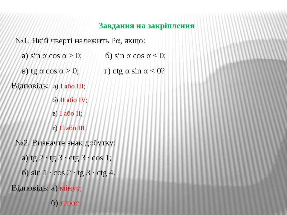 Завдання на закріплення №1. Якій чверті належить Рα, якщо: а) sin α cos α > 0...
