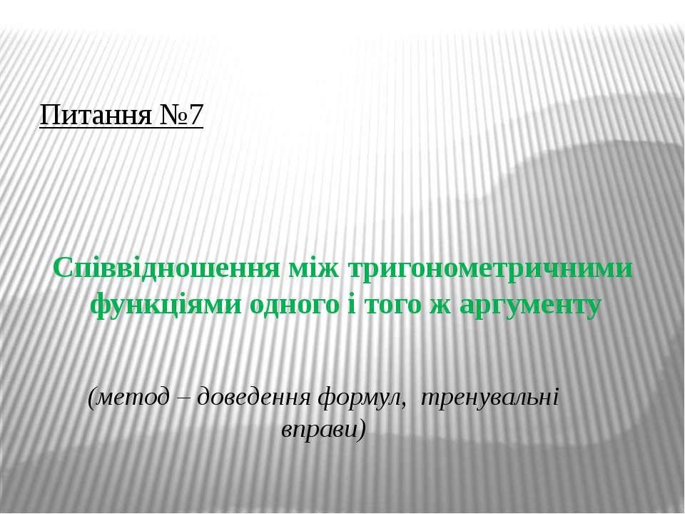 Питання №7 Співвідношення між тригонометричними функціями одного і того ж арг...