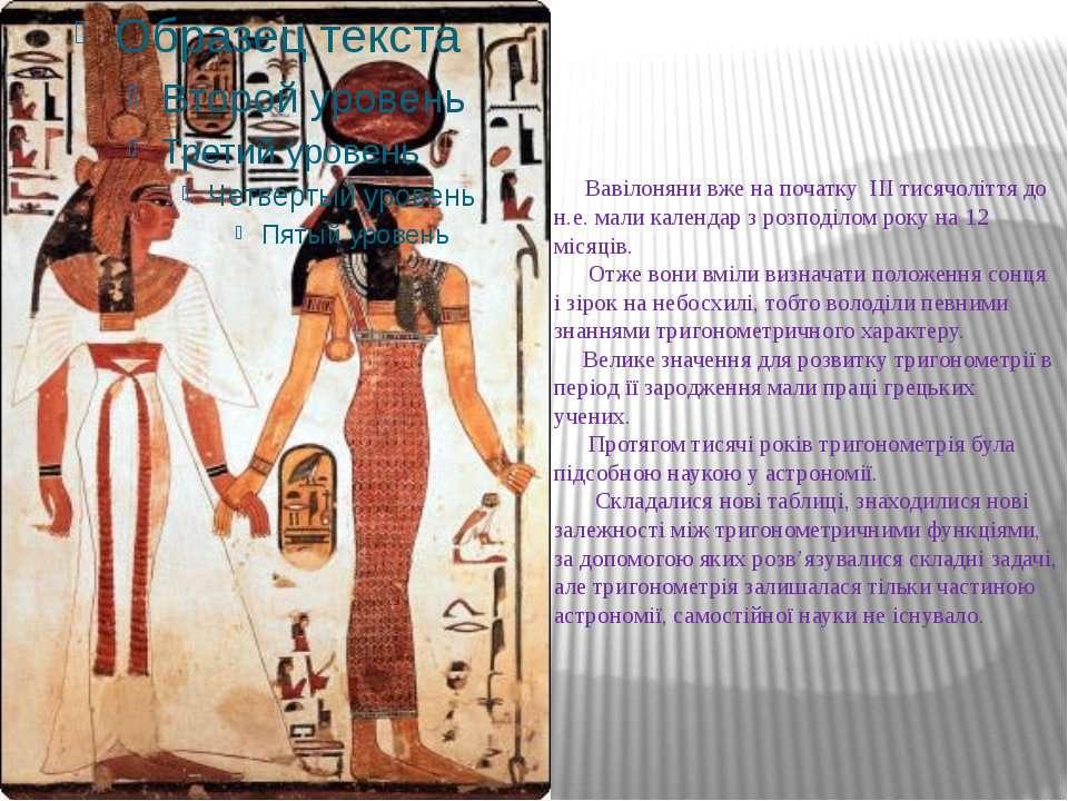 Вавілоняни вже на початку III тисячоліття до н.е. мали календар з розподілом ...