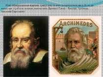 Різні співвідношення відрізків трикутника та кола зустрічаються вже в III ст....