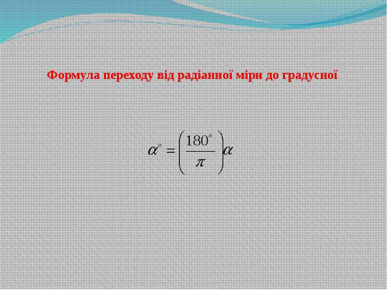 Формула переходу від радіанної міри до градусної