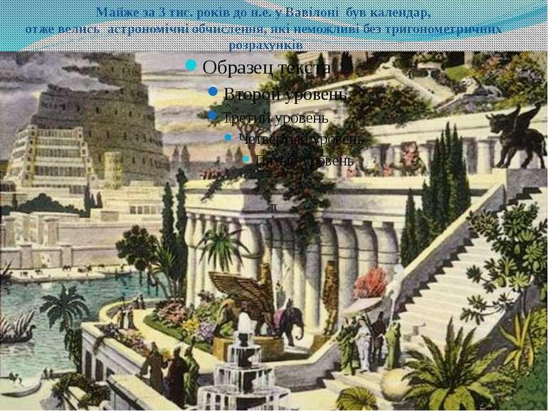 π Майже за 3 тис. років до н.е. у Вавілоні був календар, отже велись астроном...