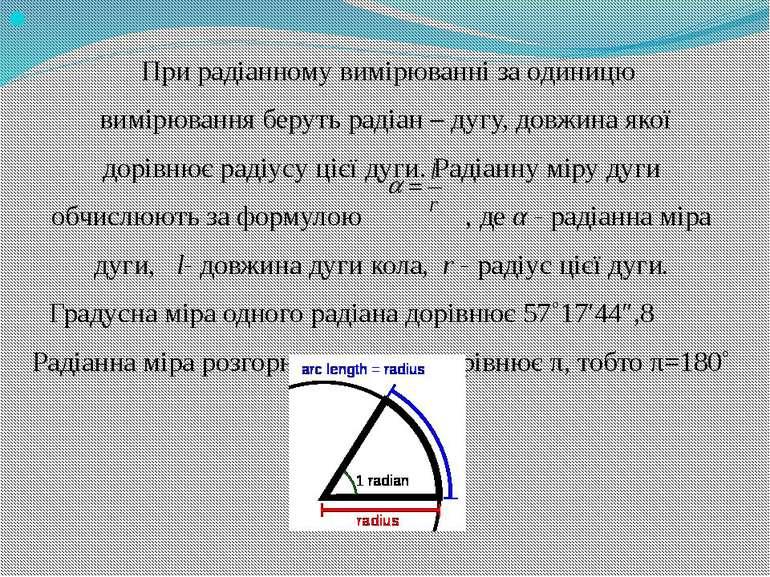 При радіанному вимірюванні за одиницю вимірювання беруть радіан – дугу, довжи...