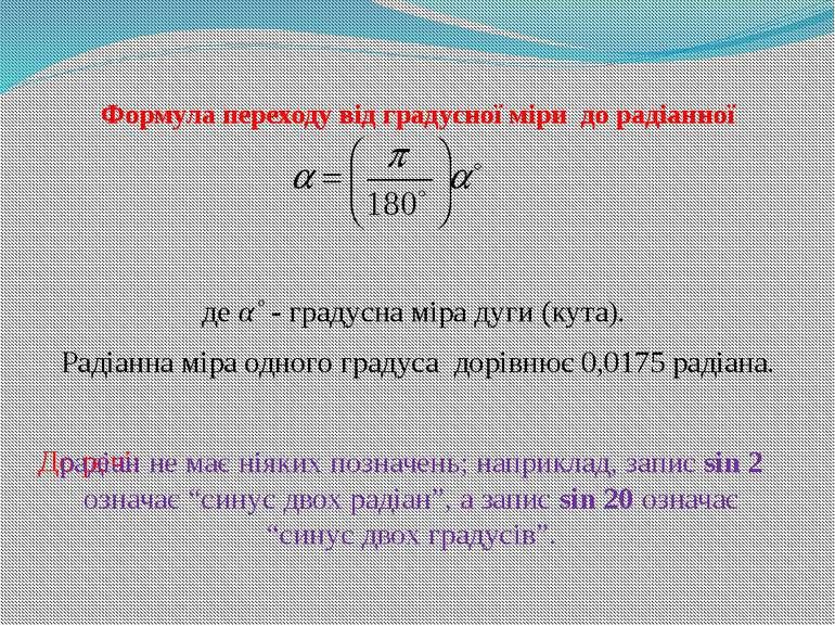 Формула переходу від градусної міри до радіанної де α˚ - градусна міра дуги (...
