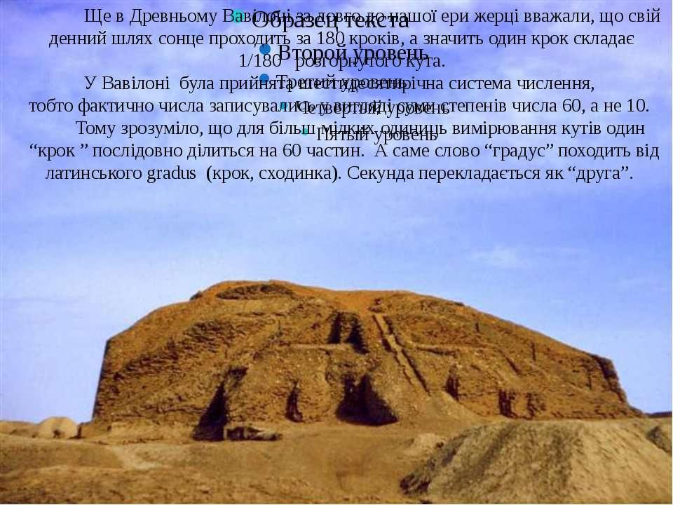 Ще в Древньому Вавілоні за довго до нашої ери жерці вважали, що свій денний ш...