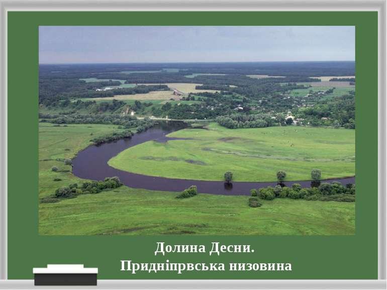 Долина Десни. Придніпрвська низовина