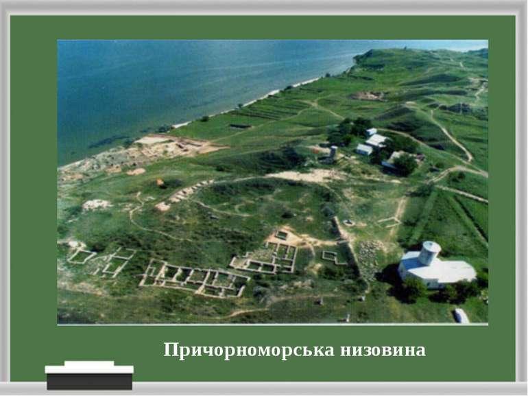 Причорноморська низовина