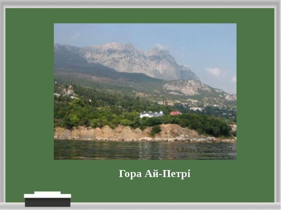 Гора Ай-Петрі