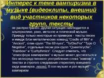 Интерес к теме вампиризма в музыке (видеоклипы, внешний вид участников некото...