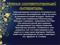 Чтение соответствующей литературы. Тема вампиризма пользуется популярностью в...