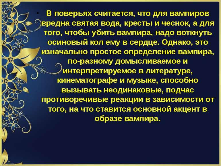 В поверьях считается, что для вампиров вредна святая вода, кресты и чеснок, а...