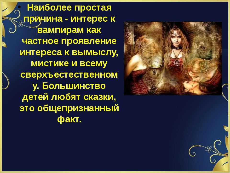 Наиболее простая причина - интерес к вампирам как частное проявление интереса...
