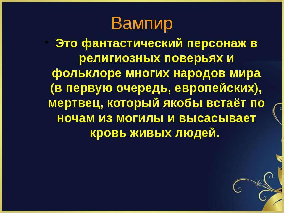 Вампир Это фантастический персонаж в религиозных поверьях и фольклоре многих ...