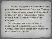 Богиню плодородия египтяне возвели в ранг общенационального божества. Хозяева...