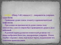 Анубис (Инпу, Себ («шакал») ) - покровитель умерших, судья богов. Проводник д...