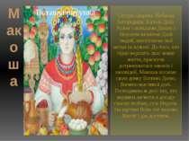 Макоша Сестра Сварога. Небесна Богородиця, Богиня Долі. Разом з доньками Доле...