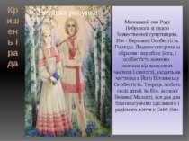 Кришень і рада Молодший син Роду Небесного зі своєю Божественної супутницею. ...