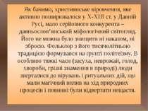 Як бачимо, християнське віровчення, яке активно поширювалося у Х-ХІІІ ст. у Д...