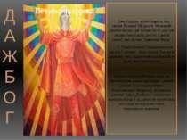 ДАЖБОГ Син Перуна, онук Сварога. Бог - свідок Великої Мудрості. Названий Дажб...