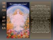 ЗЕМЛЯ- МАТІНКА Земля-Матінка Богиня - Покровителька Мідгард-Землі, так у давн...