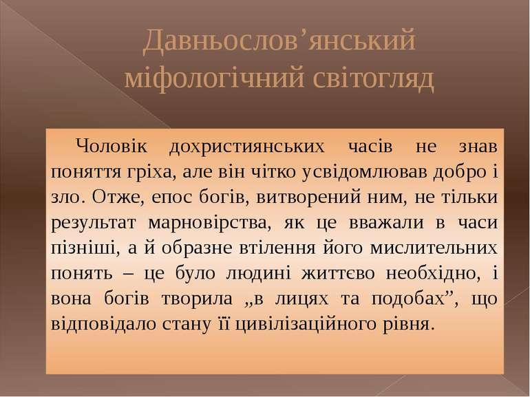 Давньослов'янський міфологічний світогляд Чоловік дохристиянських часів не зн...