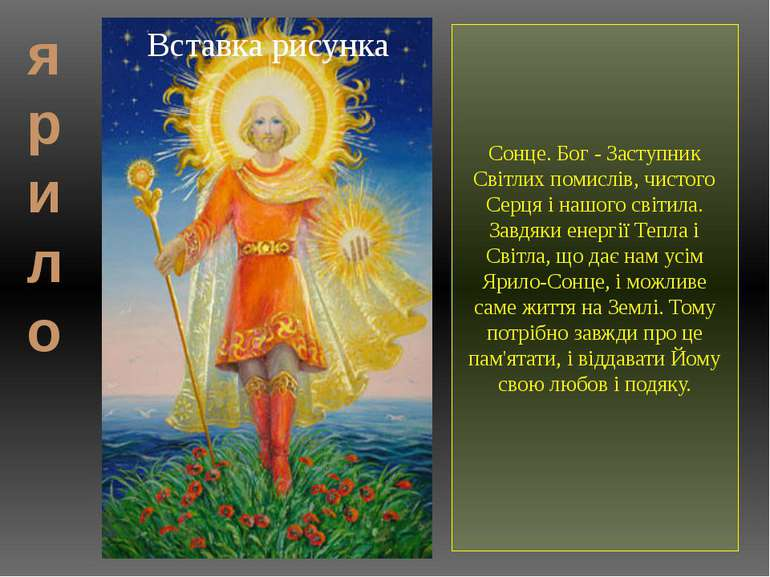 ярило Сонце. Бог - Заступник Світлих помислів, чистого Серця і нашого світила...