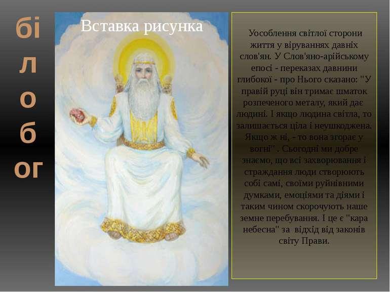 білобог Уособлення світлої сторони життя у віруваннях давніх слов'ян. У Слов'...