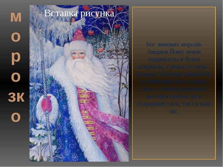 морозко Бог зимових морозів. Завдяки Йому земля покривається білим покривом, ...