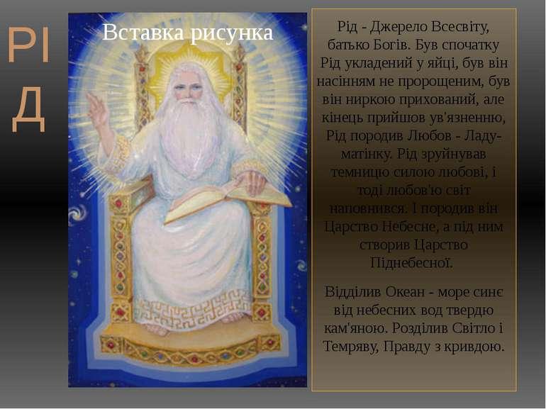 РІД Рід - Джерело Всесвіту, батько Богів. Був спочатку Рід укладений у яйці, ...