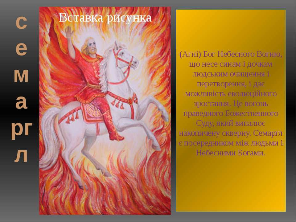 семаргл (Агні) Бог Небесного Вогню, що несе синам і дочкам людським очищення ...