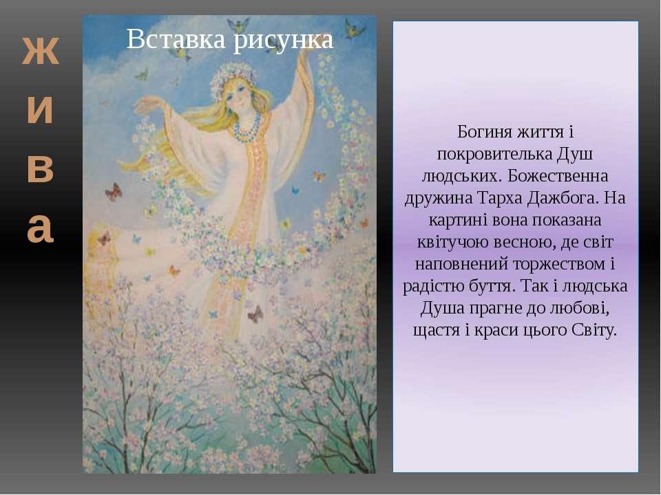 жива Богиня життя і покровителька Душ людських. Божественна дружина Тарха Даж...