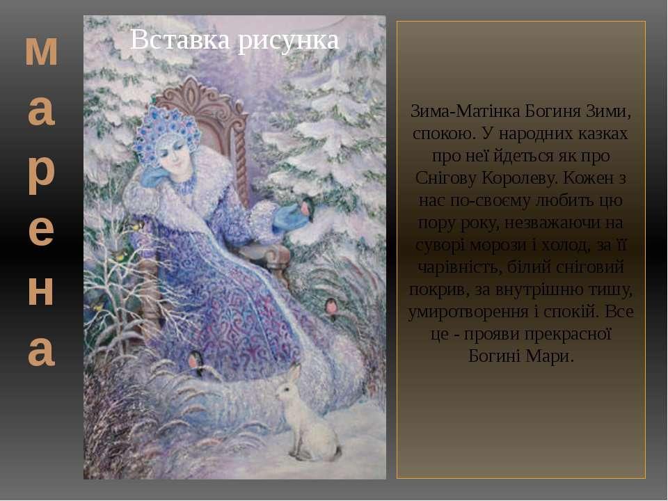 марена Зима-Матінка Богиня Зими, спокою. У народних казках про неї йдеться як...