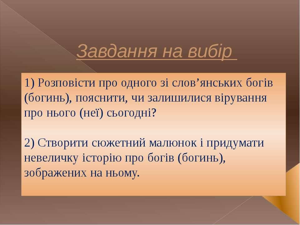 Завдання на вибір 1) Розповісти про одного зі слов'янських богів (богинь), по...