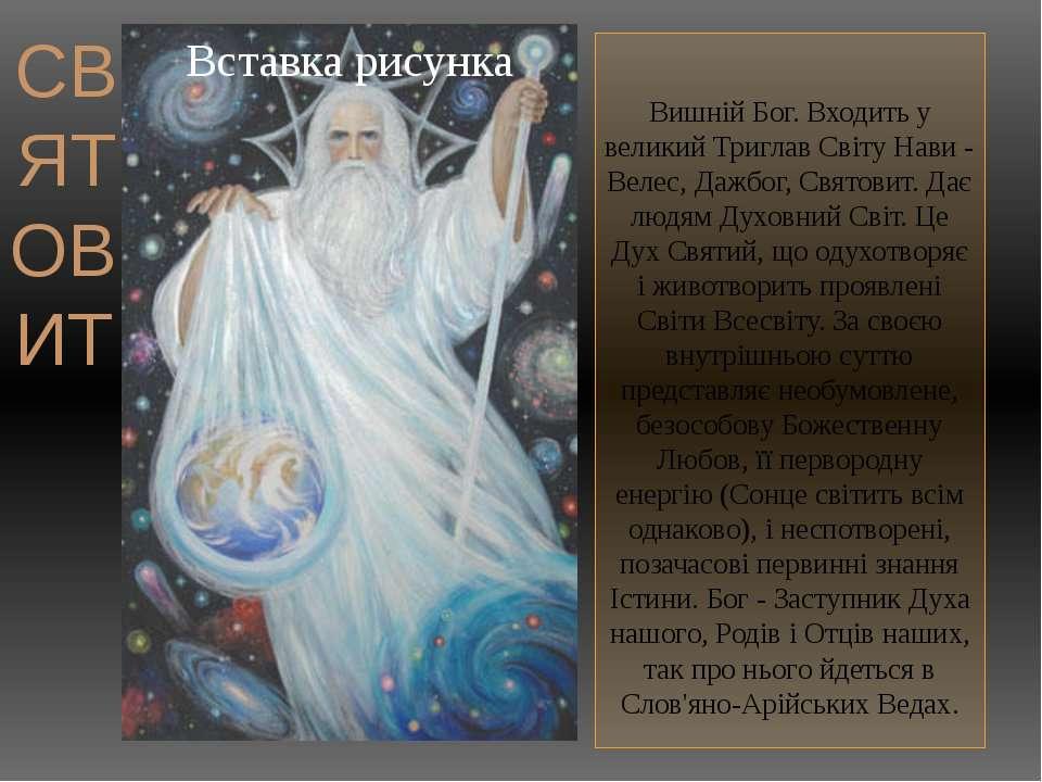 СВЯТОВИТ Вишній Бог. Входить у великий Триглав Світу Нави - Велес, Дажбог, Св...