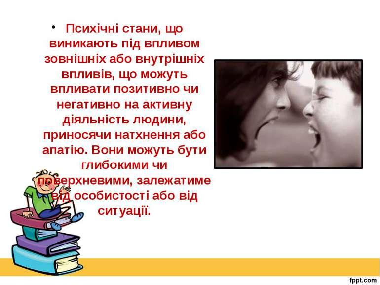 Психічні стани, що виникають під впливом зовнішніх або внутрішніх впливів, що...