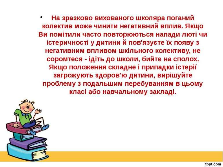 На зразково вихованого школяра поганий колектив може чинити негативний вплив....