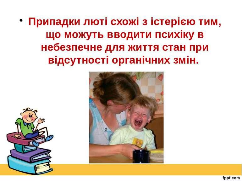Припадки люті схожі з істерією тим, що можуть вводити психіку в небезпечне дл...
