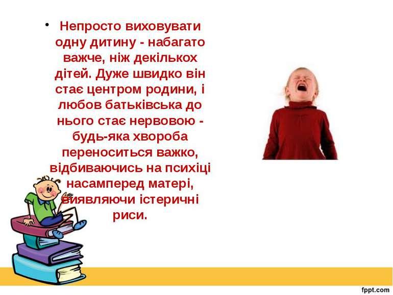 Непросто виховувати одну дитину - набагато важче, ніж декількох дітей. Дуже ш...