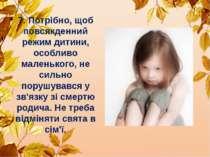 7. Потрібно, щоб повсякденний режим дитини, особливо маленького, не сильно по...